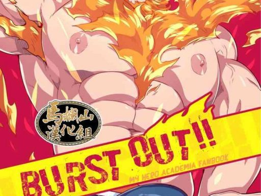 burst out cover