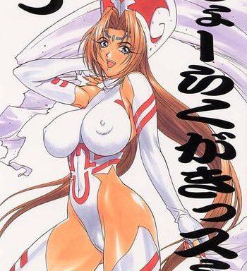 chou rakugakissu yo 3 cover
