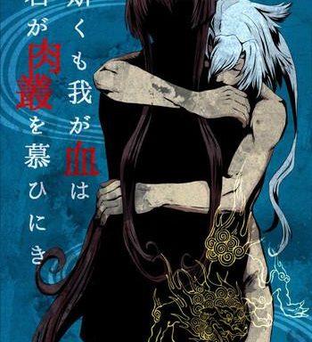 kakumo waga chi wa kimi ga shishimura o shitainiki and still my blood yearns for you cover