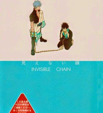 mienai kusari invisible chain cover
