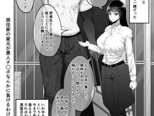 shiho san to kokujin ryuugakusei cover