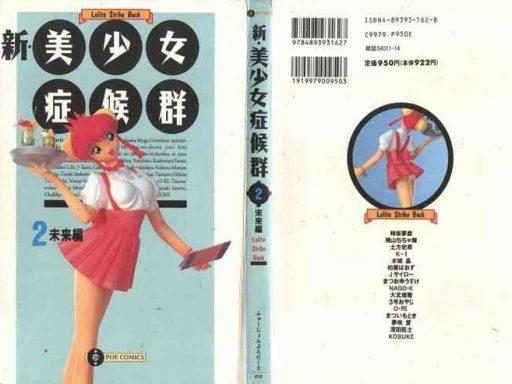 shin bishoujo shoukougun 2 mirai hen cover