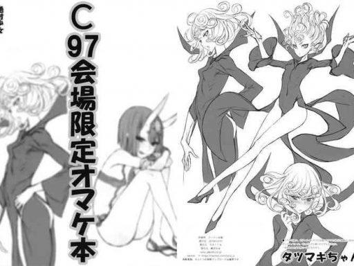 c97 kaijou gentei omakebon cover