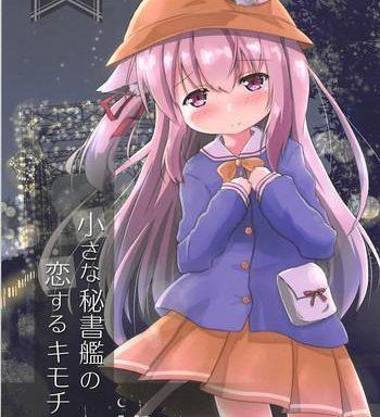 chiisana hishokan no koisuru kimochi cover
