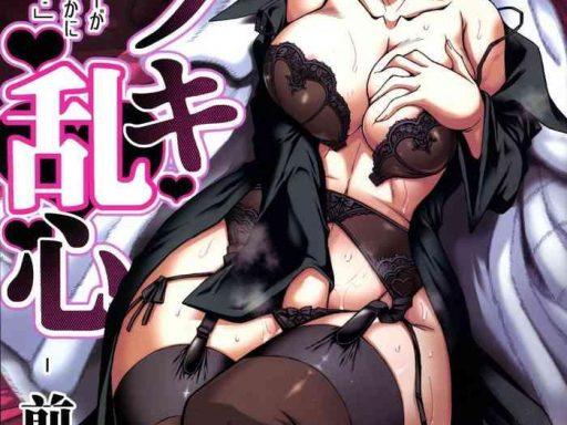 fubuki ranshin cover 1