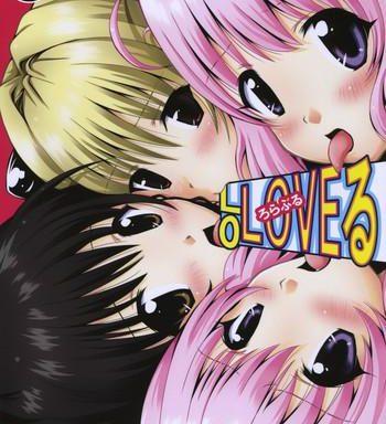 lo loveru cover