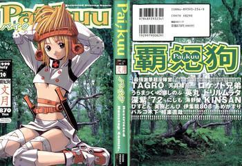 pai kuu 1999 july vol 20 cover