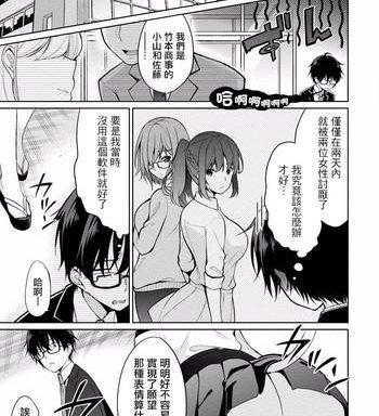 yukino satou kun wa miteiru kami sama appli de onnanoko no kokoro o nozoitara do xx datta ch 2 app xx 02 chinese cover