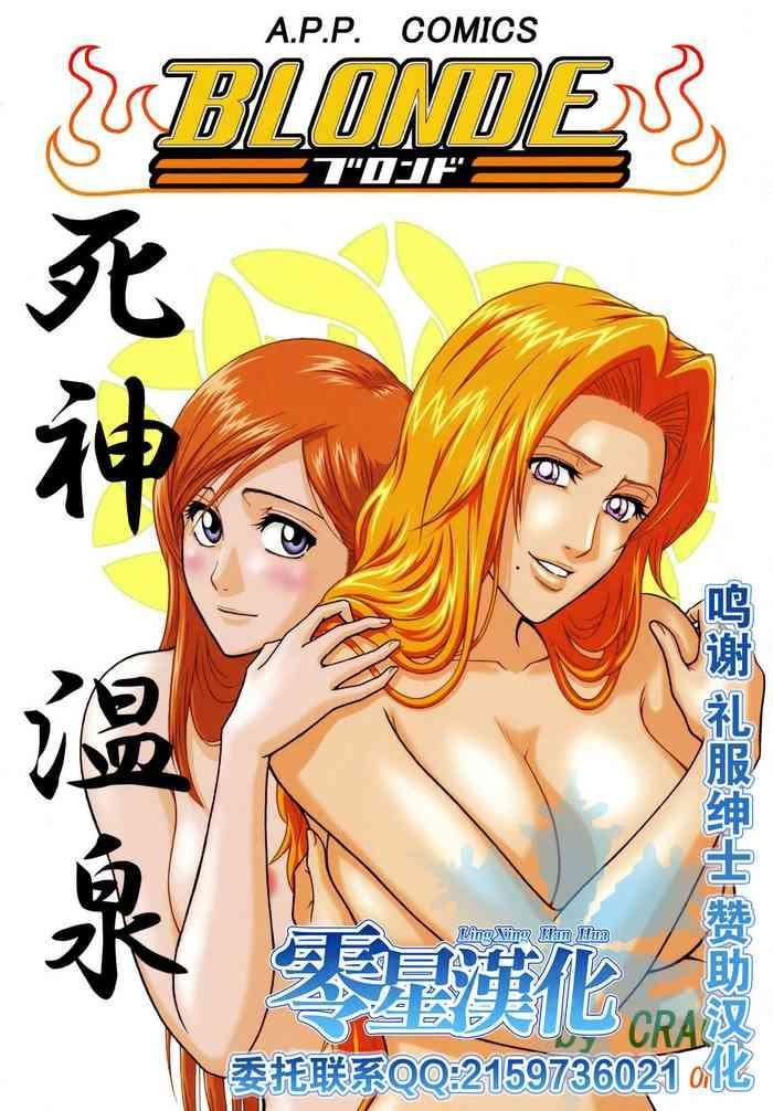 blonde shinigami onsen cover