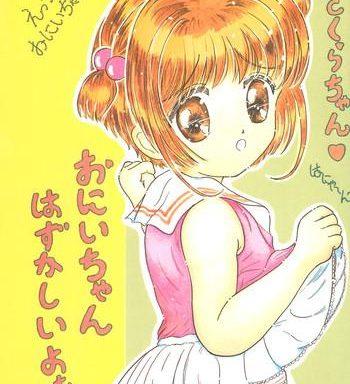 c52 funi funikko kenkyuutai osana sumika sakura chan hanyaan onii chan hazukashii yo cardcaptor sakura cover