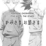 c86 watagashi maker tomiko kami sama ohoshi sama the gods the stars hunter x hunter english willeke4439 cover
