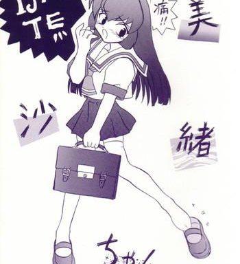 ijimete misao chan cover