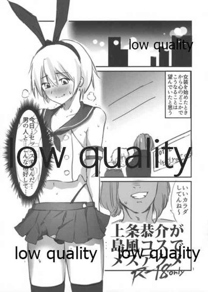 kamijou kyousuke shimakaze cos de mesuakume cover