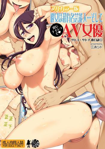 kanojo wa chou yuumei geinoujin soshite boku ni naisho de av joyuu satomi satona gojitsudan 1 cover