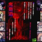 kichikudou cover