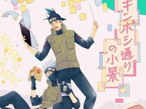 konoha kinboshi doori no shoukei cover
