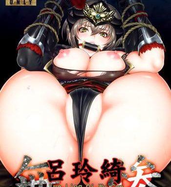 lu lingqi muzan cover 1