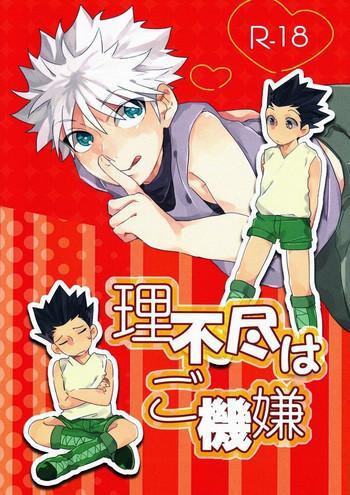 rifujin wa gokigen happy nonsense cover 1