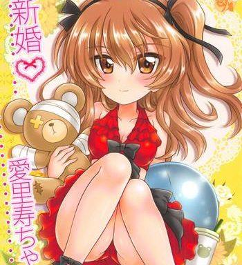 shinkon arisu chan 3 cover