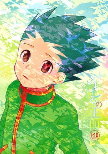 ushiro no shoumen cover 1